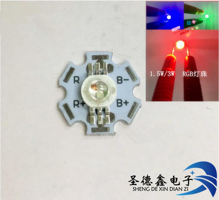 3W七彩灯珠RGB 红绿蓝6脚全彩 3W七彩大功率LED灯珠 灯珠带铝基板