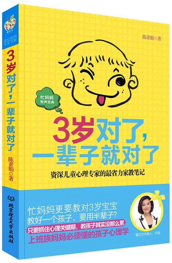 正版包邮 3岁对了一辈子就对了 儿童心理家教笔记好父母0-1-3岁幼儿童育儿百科全书籍可搭越玩越聪明亲子益智游戏陪孩子走过幼儿园