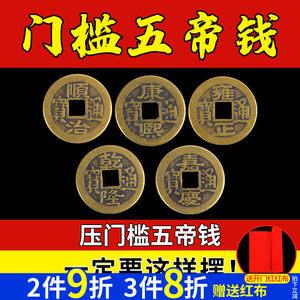 五帝钱压门槛专用加厚真品过门石下压的物品纯铜钱古币十帝入户门