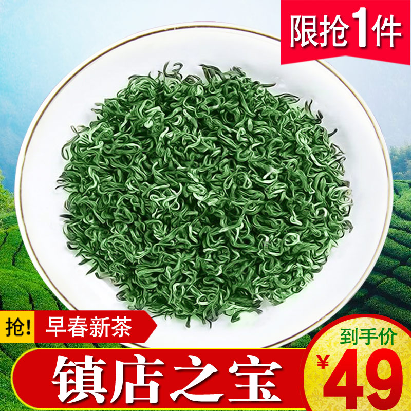 2020新茶叶绿茶毛尖茶高山云雾茶日照充足春茶袋装散装浓香型1斤
