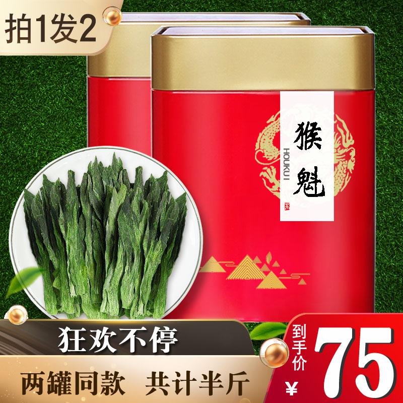 【买1发2】绿茶2020新茶叶太平猴魁茶叶1915特级散装安徽黄山春茶