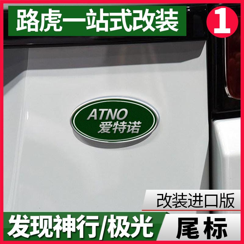 Land rover открытие бог трейлер марка логотип паста сделано в китае land rover ремонт импорт аврора трейлер 16-18 модель