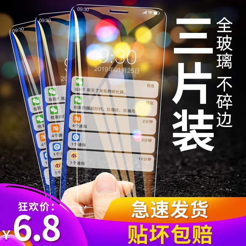 苹果X钢化膜iphone11Pro/xs/xr/6/7/8/plus全屏覆盖ProMax手机贴膜6s蓝光iPhonex玻璃iPhonexr保护七八P防爆