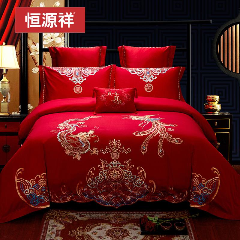 限2000张券恒源祥婚庆四件套全棉纯棉大红刺绣结婚床上用品龙凤新婚床单被套