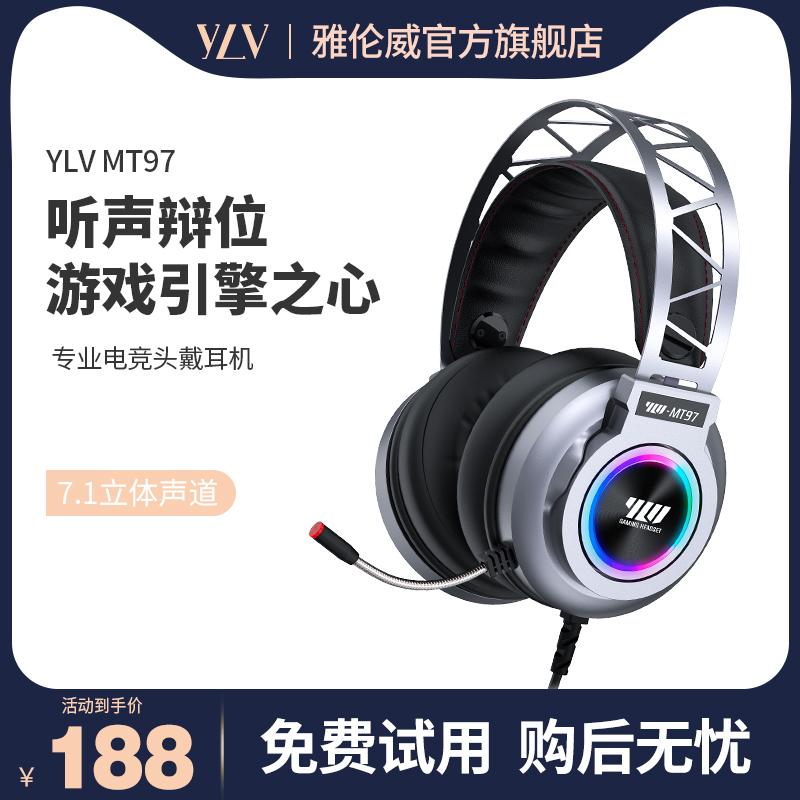 YLV雅伦威电竞游戏耳机头戴式笔记本台式电脑专用有线带麦克风专业监听耳麦7.1声道吃鸡听声辩位听力学习通用