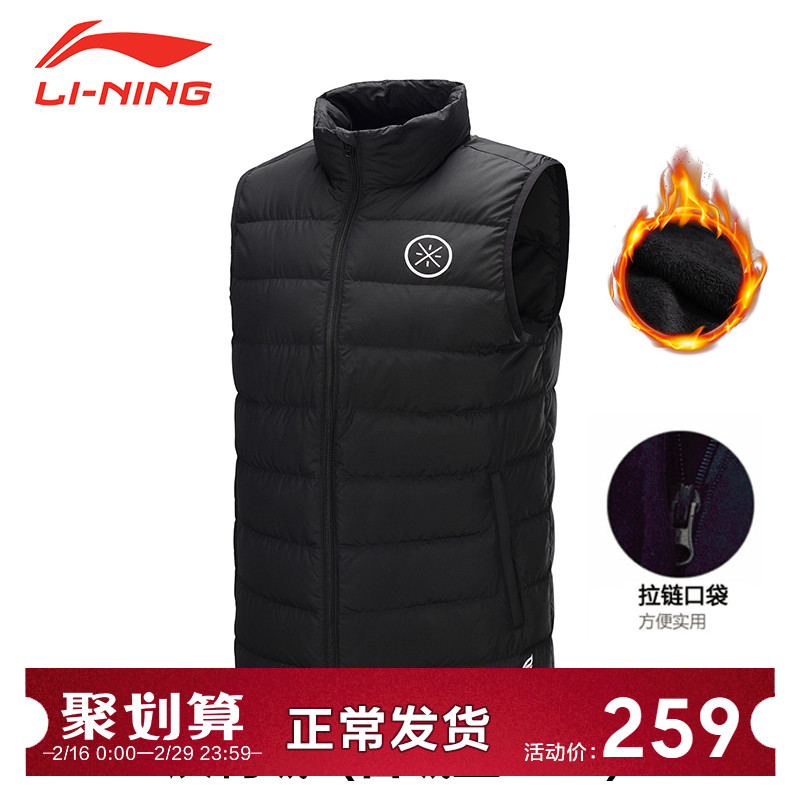Li Ning Sports vest men's running down vest