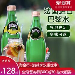 法国Perrier巴黎水330ml*24小瓶整箱西柚味柠檬味天然气泡矿泉水