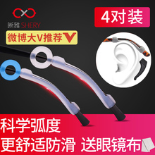 Anti-skid sleeve of glasses, decompression of eyeframe bracket, fastening fittings, legs, silica gel fixed ear hook, anti-drop sleeve