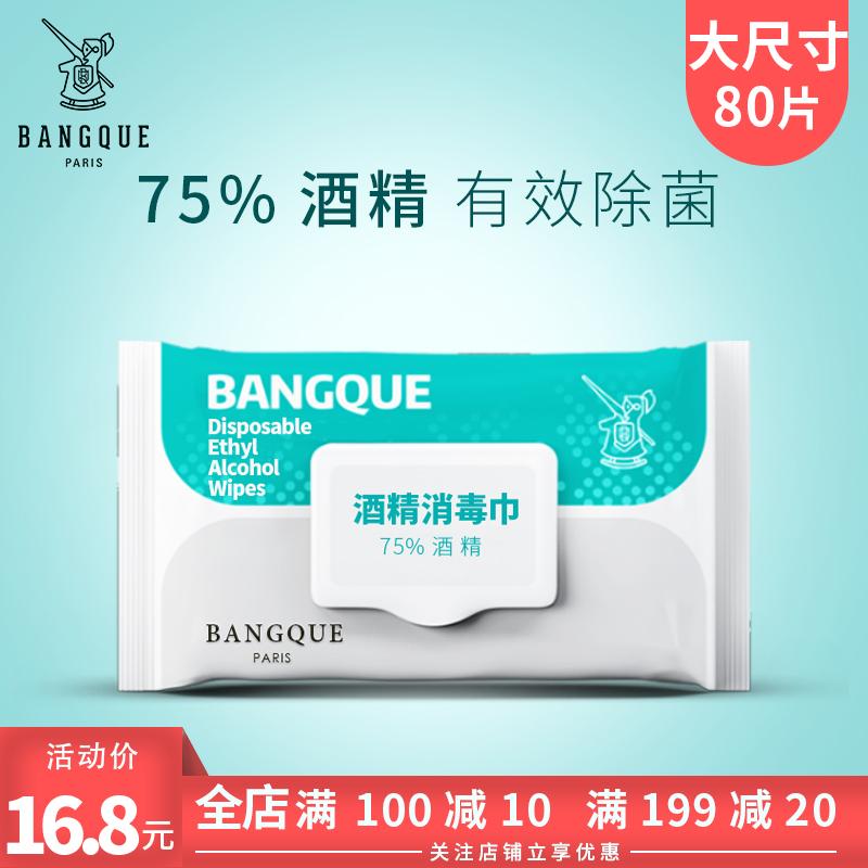 75%酒精消毒湿巾一次性卫生学生公司儿童杀菌除菌灭菌80抽湿纸巾