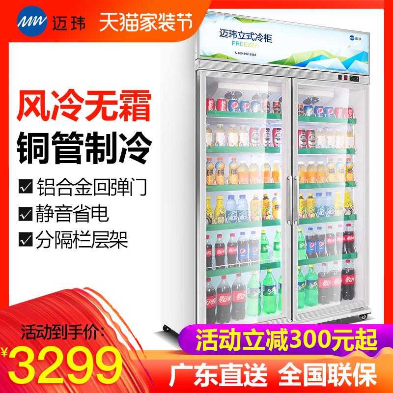10-17新券迈玮展示柜冷藏风冷超市便利店商用水果啤酒冰柜立式双门饮料柜