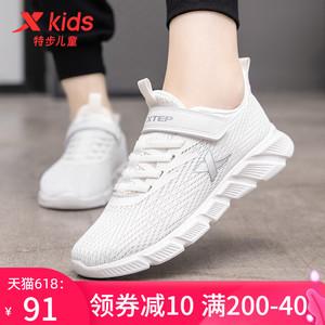 特步童鞋男童夏季透气网鞋黑白中大儿童跑鞋女童小白鞋网面运动鞋