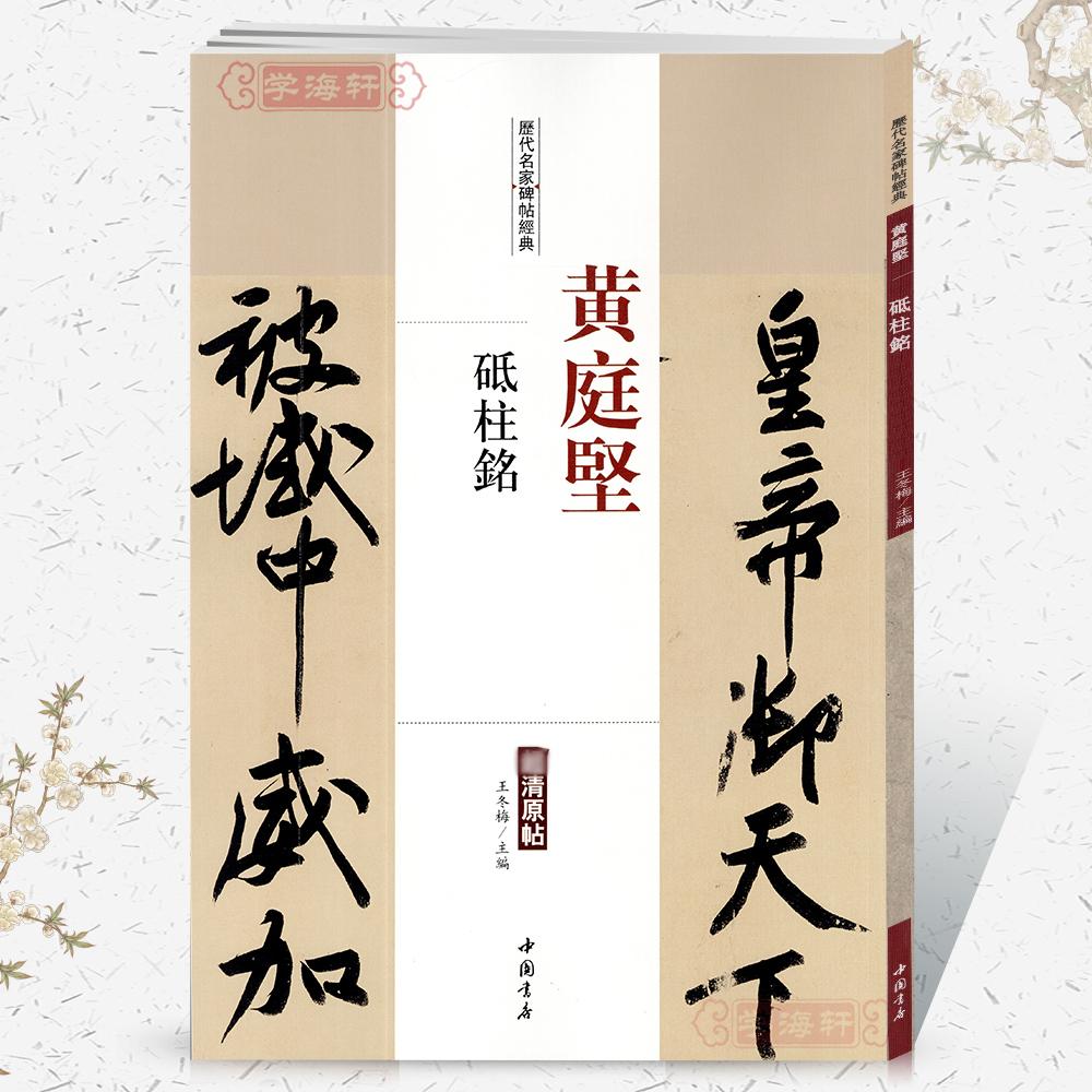 Китайская каллиграфия Артикул 528266428765
