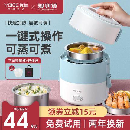 优益电热饭盒可插电加热自动保温上班族便当带饭蒸饭热饭自热神器