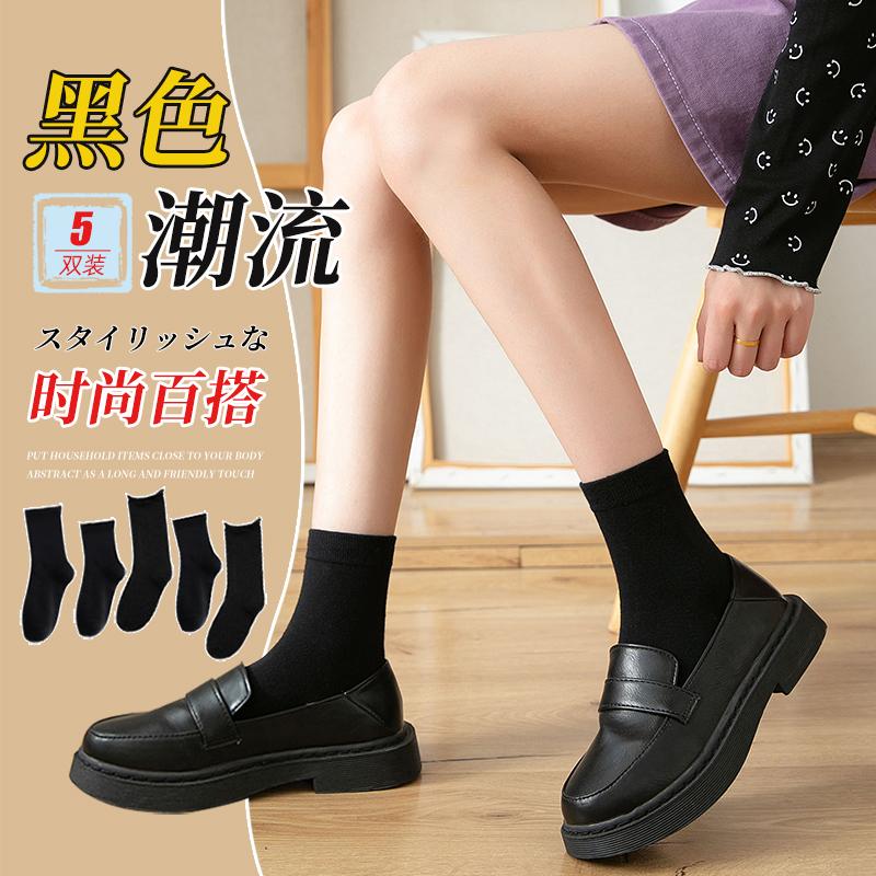 春夏黑色袜子女jk配小皮鞋非纯棉中筒袜堆堆薄款春秋棉袜黑袜子女