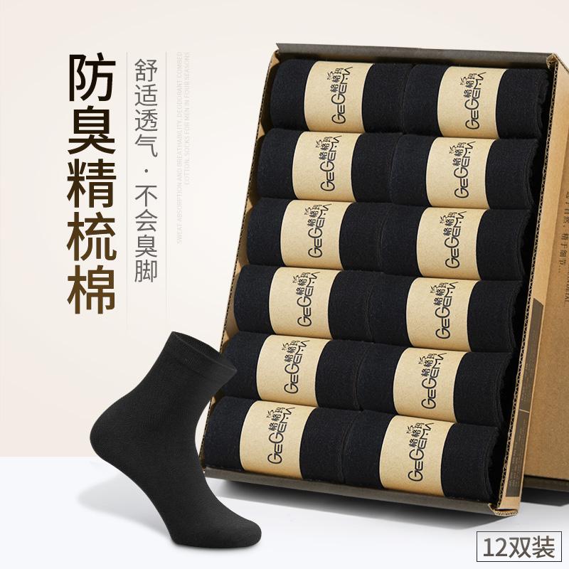 黑色袜子男秋季中筒袜皮鞋棉袜精梳棉男袜防臭吸汗秋冬厚男士长袜