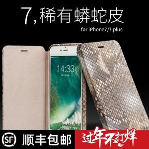 洽利苹果7奢华真皮定制翻盖手机壳