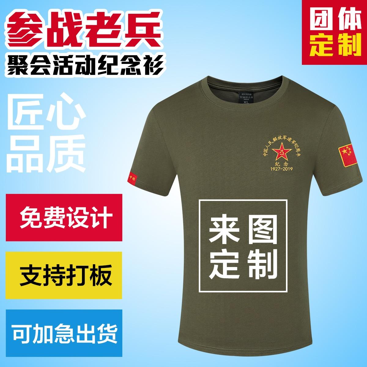 空军海陆军退伍军人八一建军节纪念T恤定制参战老兵战友聚会衣服