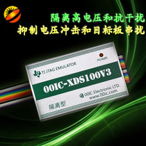 Magnetic coupling full Isolation 00IC xds100v3 High speed simulator TI DSP ARM effective anti-interference