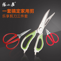 Zhang Xiaoquan Household Kitchen scissors stainless steel multi-use combination office paper-cut nail shears small home scissors three pieces