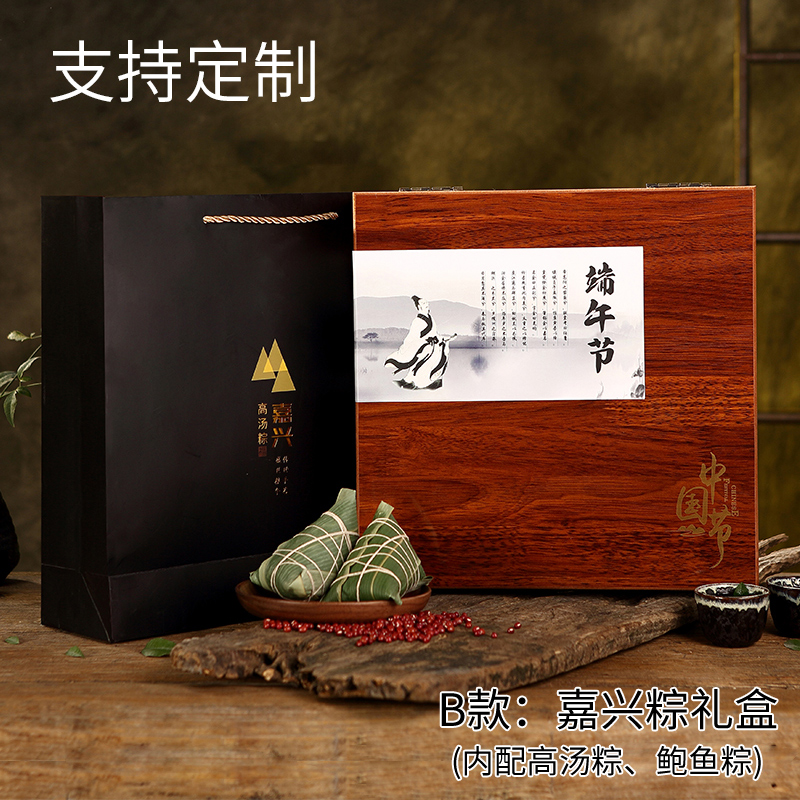 嘉兴粽子礼盒装蛋黄鲜肉豆沙甜粽端午节送礼品木盒装团购定制logo