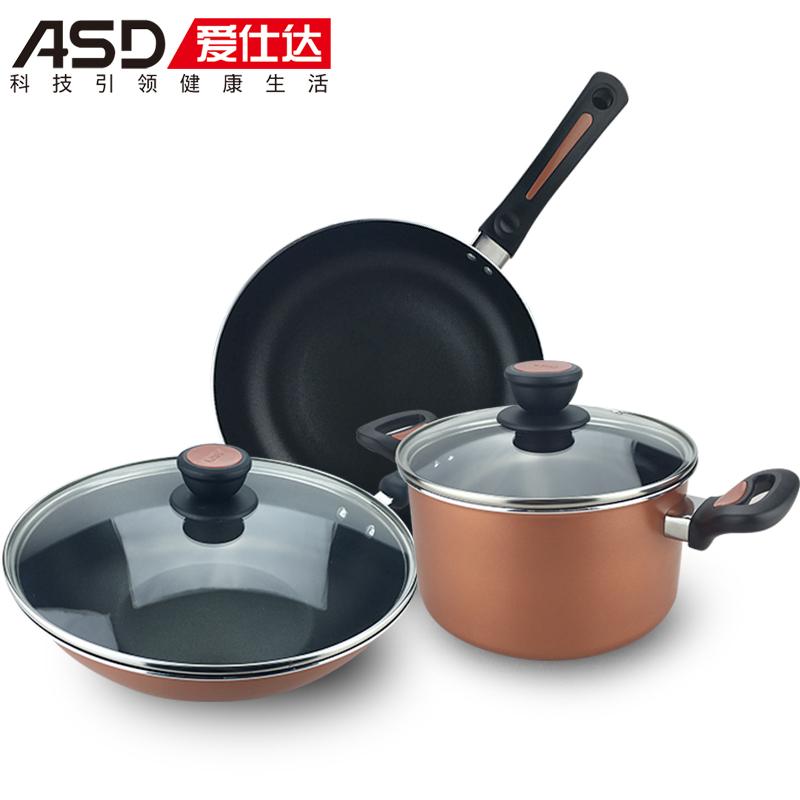 愛仕達套裝鍋具 廚具不粘鍋炒鍋蒸鍋電磁爐三件套套裝