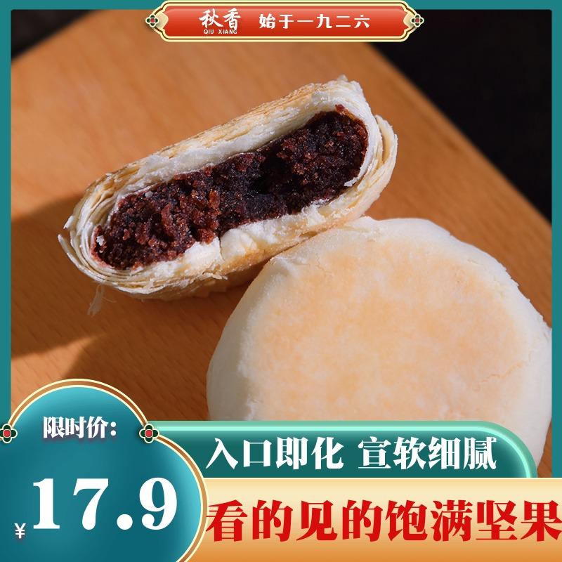 【秋香】苏式酥皮小月饼豆沙枣泥五仁下午茶老式手工糕点中秋散装