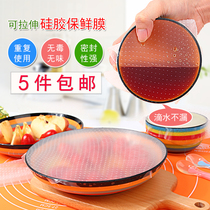Food grade silicone preservation cover Household refrigerator preservation cover multi-use bowl cover sealed microwave oven preservation Film
