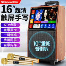 新科广场舞音响带显示屏幕大屏户外演出家用k歌无线话筒移动拉杆音箱点唱歌一体机跳舞大功率音量视频播放器