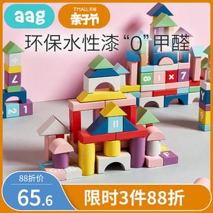 aag宝宝积木木头大块1-2-3-6岁男孩女孩儿童早教益智木制拼装玩具