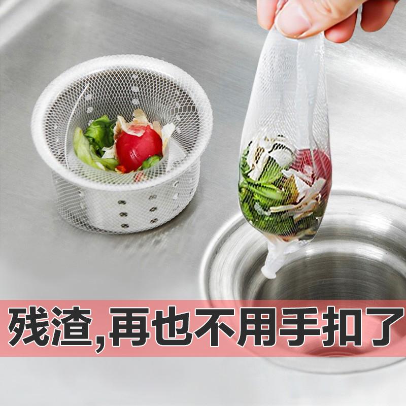 厨房水槽过滤网下水道水池排水口洗碗槽提笼防堵垃圾网袋地漏网兜