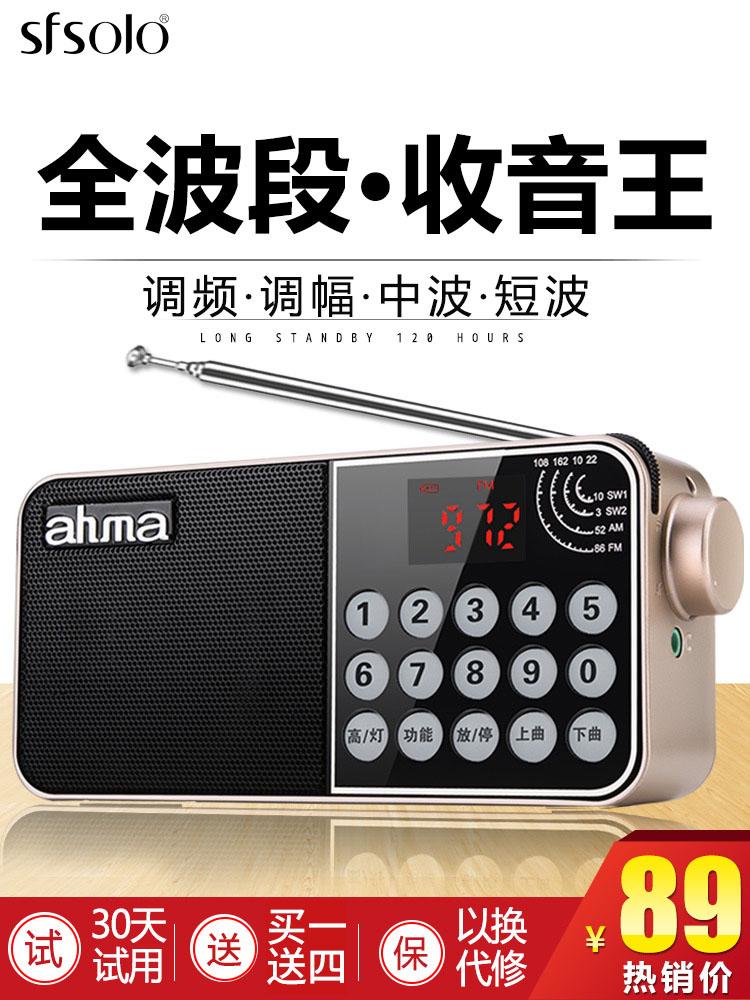 sfsolo 588收音机新款便携式老人插卡充电FM调频小广播U盘播放器唱戏机老年MP3全波段小型半导体无线电家用