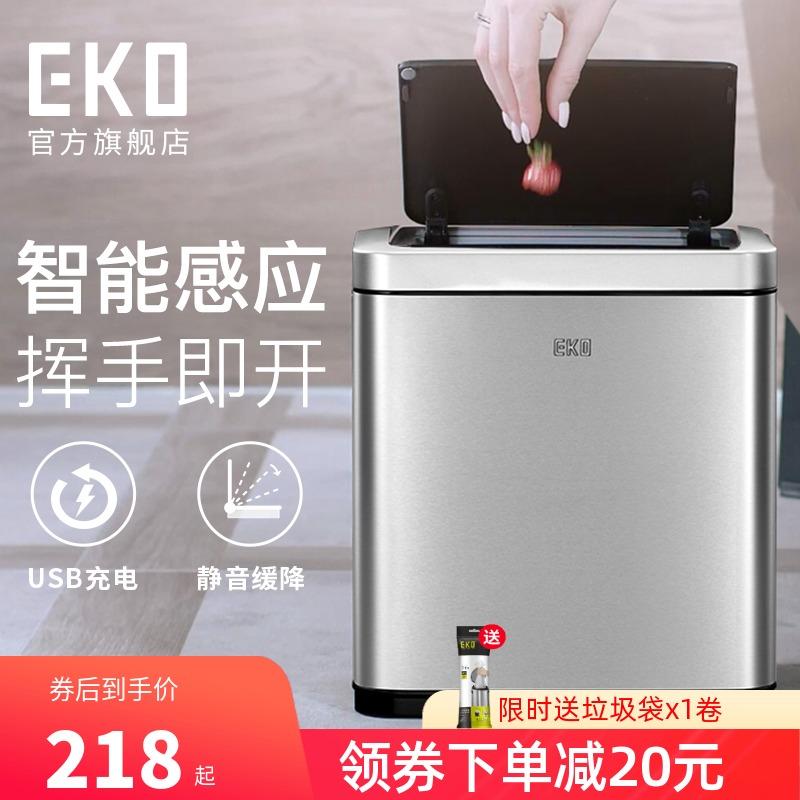 EKO智能感应垃圾桶全自动家用卫生间夹缝卧室客厅轻奢不锈钢带盖
