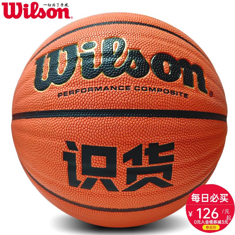 Wilson威尔胜篮球7号识货成人pu少年女手感耐磨专业比赛小学生球5