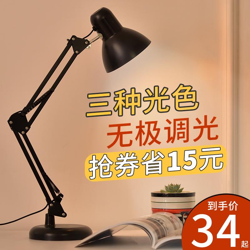 LED台灯护眼书桌学生写字学习专用宿舍充电插电两用卧室床头工作