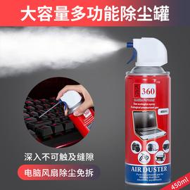 压缩空气罐除尘罐除尘剂高压空气除尘单反镜头风扇散热器键盘清洁