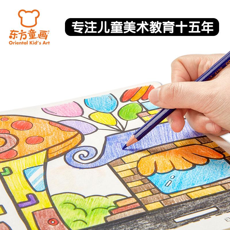 儿童画画书涂色本3-6岁宝宝涂鸦画册绘画图画绘本填色涂画幼儿园