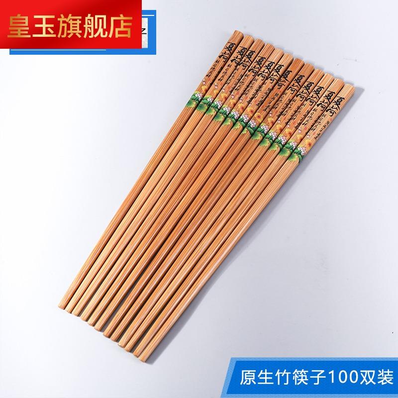 5MQ饭店日式筷子餐具套装家用家庭装长筷子竹子天然100双竹筷子环,可领取15元天猫优惠券