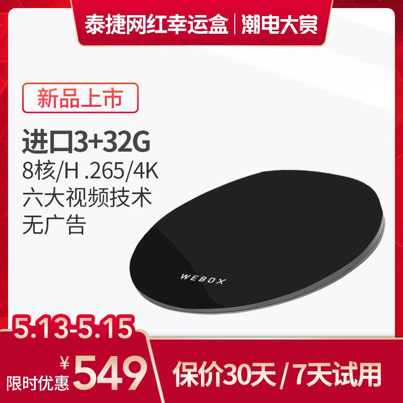 泰捷WEBOX 40电视盒子3G+16G/32G无线WIFI网络机顶盒高清播放器 Изображение 1