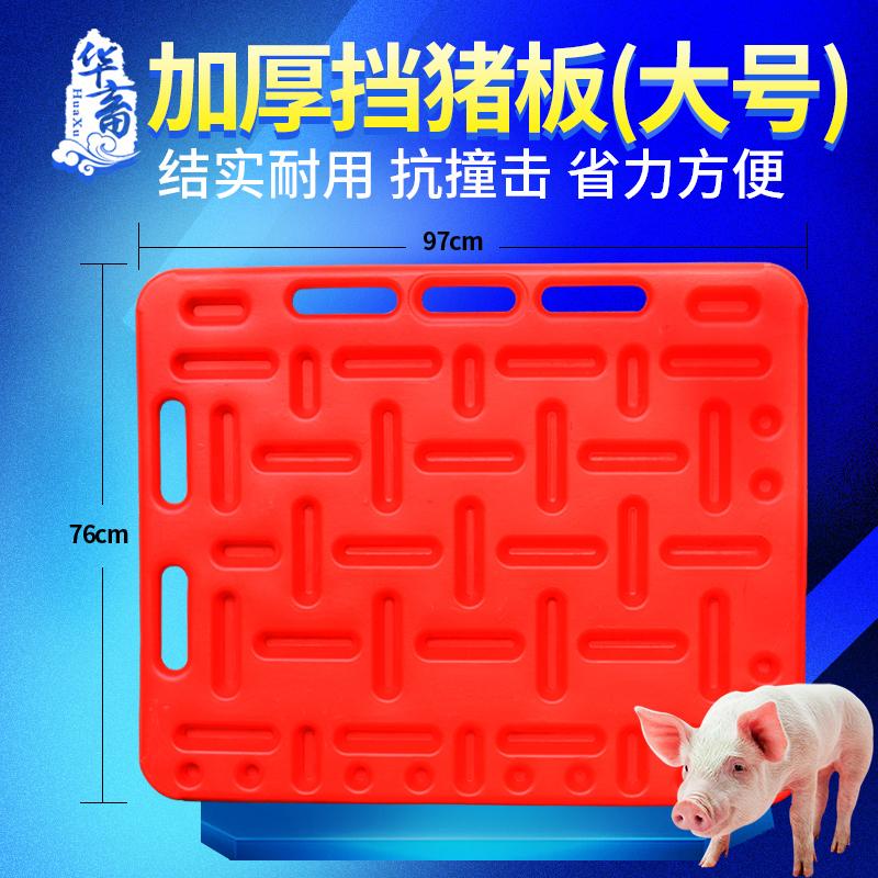 华畜加厚大号挡猪板 赶猪板 隔猪板养猪用挡板养殖设备塑料赶猪器