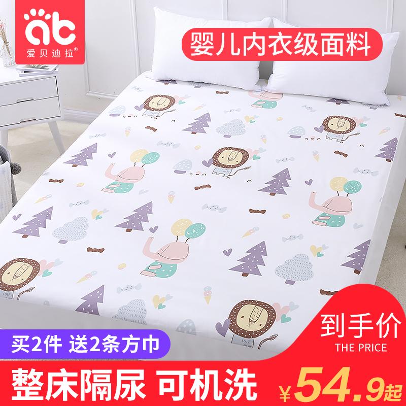 宝宝隔尿垫儿大号1.8 m床秋冬款