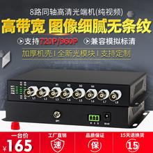 阿卡斯 4路8路16路同轴高清视频光端机大华HDCVI海康TVI雄迈AHD带485数据130万同轴光端机720P-960P单纤FC