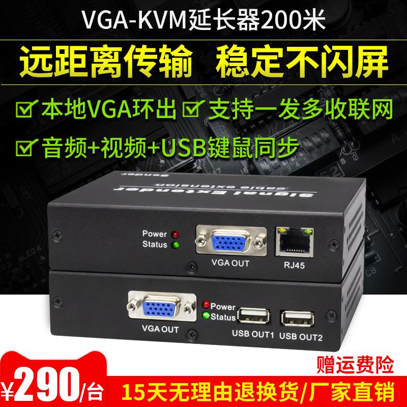 阿卡斯VGA KVM网线网络延长器转RJ45网口过交换机一对多200米USB