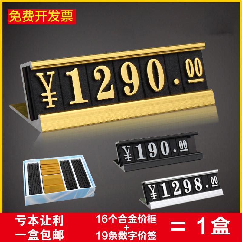 盒装价格牌标价牌价格标签商品标价签价钱价签牌价格展示牌标签架