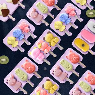 雪糕模具硅胶做冰淇淋冰棍冰棒冰糕模具家用自制套装 儿童可爱冰块