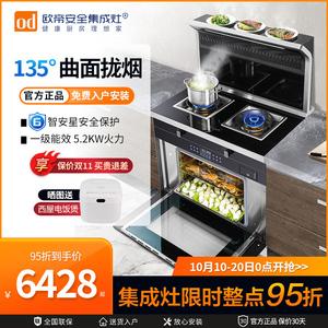 欧帝P19A集成灶蒸烤箱一体家用消毒柜侧吸下排燃气灶油烟机多功能