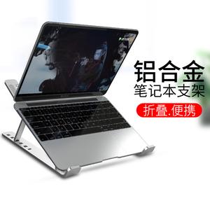 古麦笔记本电脑支架铝合金桌面底座