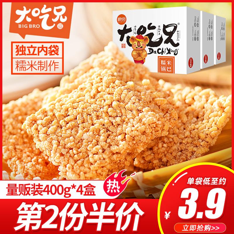 粮悦大吃兄 安徽小糯米锅巴1600g办公室小吃休闲零食小包装整箱