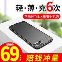 苹果背夹充电宝iPhone6s电池适用于7plus专用背夹式X一体充8超薄大容量便携11手机壳器背甲夹背无线移动电源P