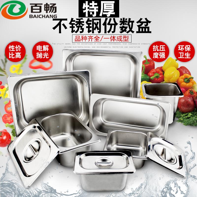 百畅加厚不锈钢盆长方形份数盆带盖自助餐盘方盆分数盆菜盒分餐盆