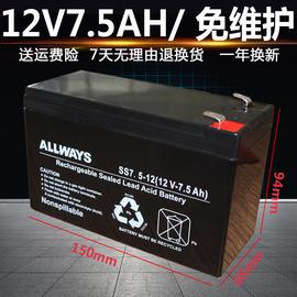 ALLWAYS 12V7.5AH 蓄电池UPS电源玩具车电瓶音箱电子称通用图片